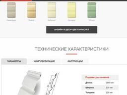135 грн/м2 Сайдинг «Альта-Профиль»