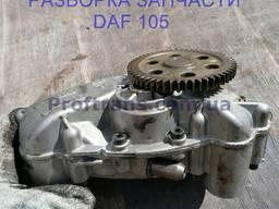 1840521, 1698645, 1698646 Помпа масла Daf XF 105 Даф ХФ 105