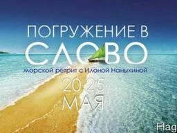"""С 20-25 мая Тренинг-Ретрит """"Погружение в Слово"""""""