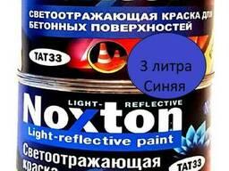 Светоотражающая краска Noxton для асфальта и бетона Синяя...