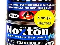 Светоотражающая краска Noxton для асфальта и бетона...