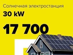 """30 кВт/ Зеленый тариф """"под ключ"""""""