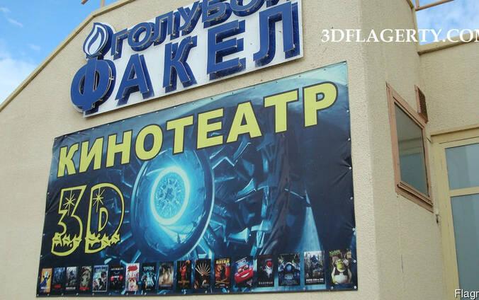 3D Мини кинотеатры до 100 персон от 2999 $