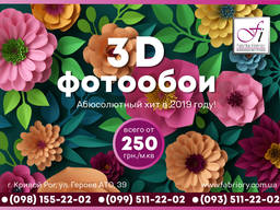 3D обои, 3Д шпалери, фотообои, фотошпалери - 250 грн/м. кв
