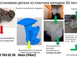 3Д сканирование, 3Д печать, реверс-инжиниринг
