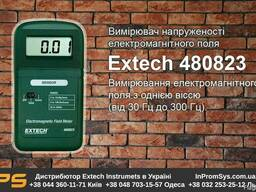 480823Измеритель напряженности ЭМП, 30-300Гц Extech 480823