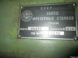 6М83Г - Станок горизонтальный консольно-фрезерный с инстр-ом