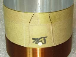 76.4 Звуковая катушка для НЧ динамика сабвуфера 76.5 бас низкочастотные Ремкомплект