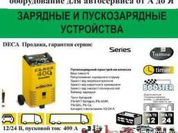 Аавтомобильное пуска зарядное устройство D eca 400E 12/24B