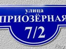 Адресные таблички (прямоугольные, фигурные)