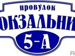 Адресные таблички в Чернигове
