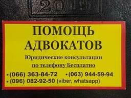 Адвокат Днепр (Днепропетровск). Консультации бесплатно