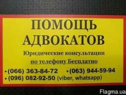 Адвокат. Консультация Бесплатно