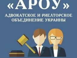 Адвокат от 100 грн. Юридические услуги в Киеве