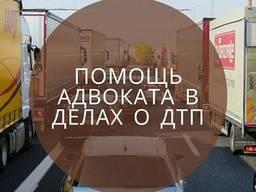 Адвокат по дтп Київ.