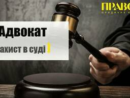 Адвокат Полтава