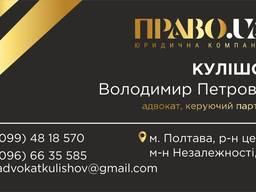 Адвокат Полтава, послуги адвоката