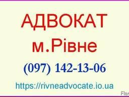 Адвокат Рівне услуги адвоката г. Ровно