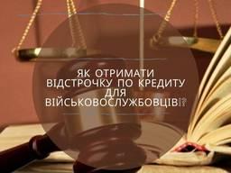Адвокат в Киеве. Адвокат по кредитным делам.