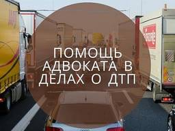 Адвокат в Києві. Адвокат по ДТП.