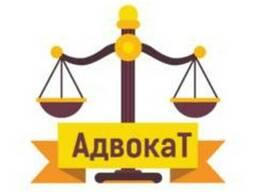 Адвокат. Все виды юридических услуг.