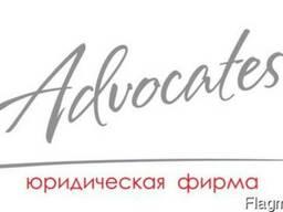 Адвокат, юридические услуги, услуги адвоката (юриста) Киев
