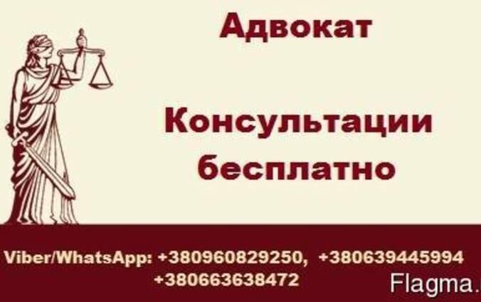 Адвокат Запорожье. Юридические консультации бесплатно