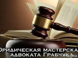 Адвокат Житомир. Юрист Житомир. Адвокат розлучення Житомир.