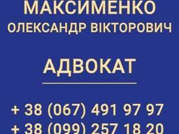 Адвокатские услуги. Максименко Александр Викторович