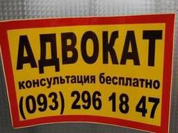 Адвокаты Днепр. Консультации бесплатно