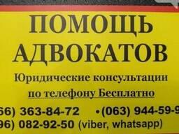 Адвокаты Запорожье. Консультации бесплатно