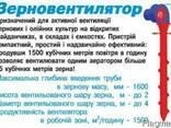 Аэратор зерновой АЗ-1500. - фото 2