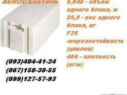 AEROC EcoTerm. Доставка,самовивоз.