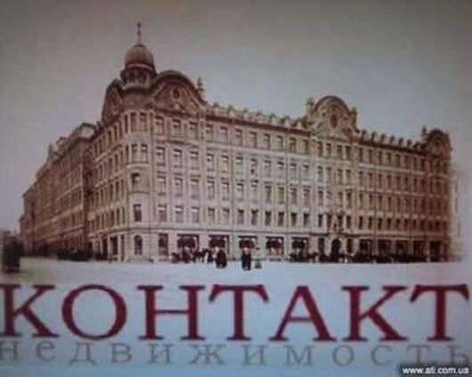"""Агентство недвижимости """"Контакт"""""""