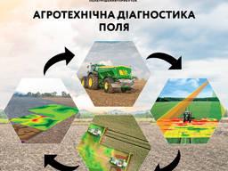 Агротехнічна діагностика поля