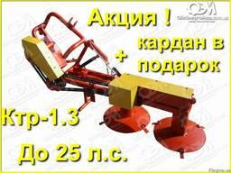 Акция Роторная косилка КТР-1.3 (в комплекте кардан)