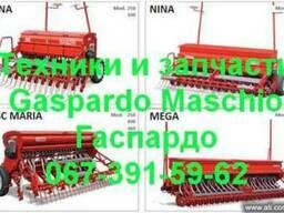 Акция Зерновая сеялка Nina 400 Гаспардо Gaspardo