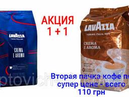 Акция!!! Зерновой кофе Lavazza Crema e Aroma (новый) +. ..