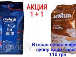 Акция!!! Зерновой кофе Lavazza Gran Espresso 1 кг +. ..