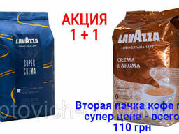 Акция!!! Зерновой кофе Lavazza Super Crema + Lavazza. ..