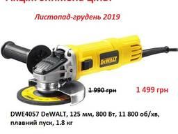 Болгарка DeWALT DWE4057, 125 мм 800Вт