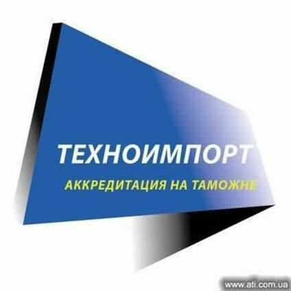 Аккредитация в таможне Запорожье