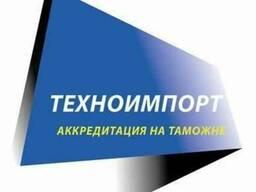 Аккредитация в Запорожской таможне