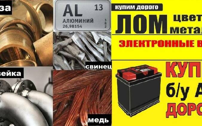 Аккумуляторы!Лом чёрных и цветных металлов