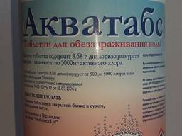 Акватабс 8,68г (60 таблеток)