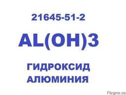 AL(OH)3, Алюминий Гидроксид 99.99%