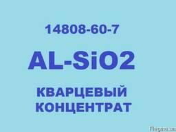 AL-SiO2, Кварцевый Концентрат 99.999%