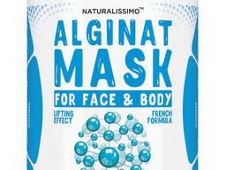 Альгинатная маска Универсальная, Для всех типов кожи, Базовая, 200 г