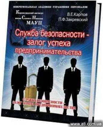 Alpha-Shop — е-книги:'Безопасность'