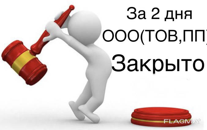 Альтернативная ликвидация ООО (ТОВ, ПП) ЧП, продажа ООО